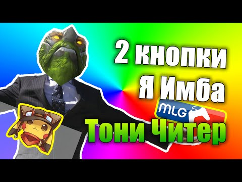 видео: mlg - ТОНИ ЧИТЕР   Тактики Дота 2 - Тини