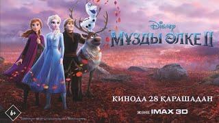Рекламный ролик мультфильма Мұзды Өлке 2 Холодное Сердце 2