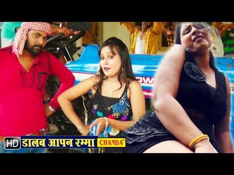 Dalab Apan Rumma || डालब आपन रम्मा || Samar Singh || Bhojpuri Hot Songs