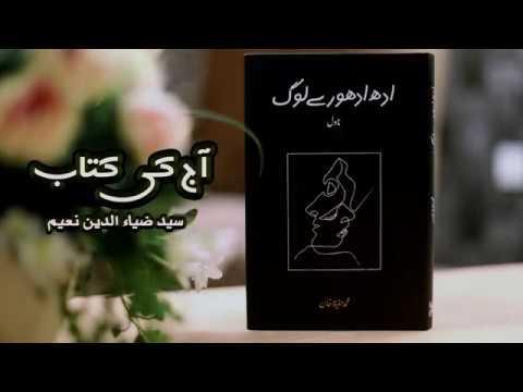 Aj Ki Kitab Adah Adhuray Log