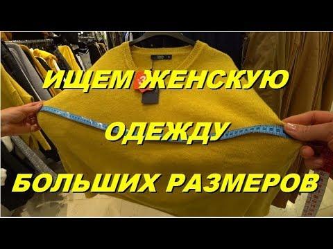 Женская одежда сайз плюс, парфюмерия, косметика в Бойнер Мигрос 5м Анталия. Meryem Isabella