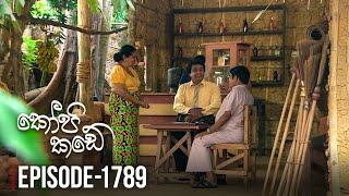 Kopi Kade | Episode 1789 - (2020-08-07) | ITN Thumbnail
