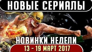 Новые сериалы: Весна 2017 (Март 13 - 19) Выход новых сериалов 2017 #Кино