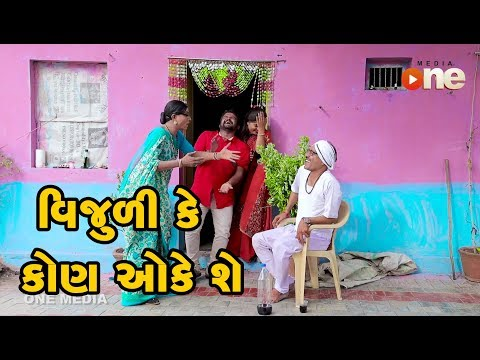 Vijuli Ke Kon Ok Chhe    Gujarati Comedy   One Media