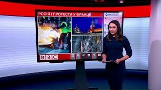"""Чи причетна Росія до протестів """"жовтих жилетів"""" у Франції – випуск новин"""