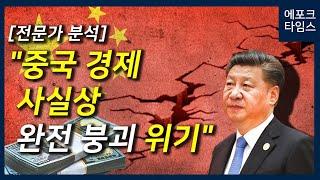 """[에포크타임스] 중국전문가 """"중국 경제 사실상 완전 붕괴 위기"""""""