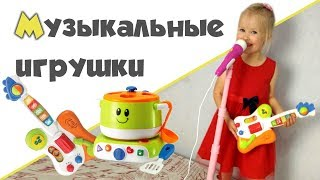 видео Детские музыкальные игрушки