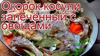 Рецепты из косули - как приготовить косулю пошаговый рецепт - Окорок косули, запечённый с овощами