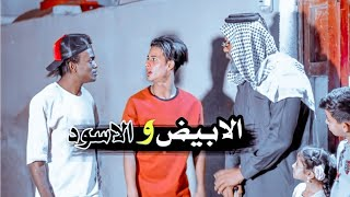فلم / الابيض و الاسود شوفو شصار... #يوميات_سلوم