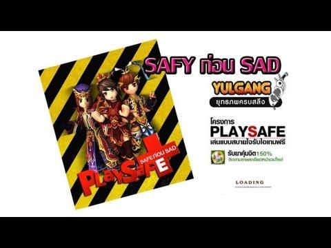 [โยกัง Play Safy]เปลี่ยน Pass เปลี่ยน ชีวิต ต้อนรับฮันกวาง