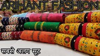 नए सूट Summer Fancy Cheapest Cotton ladies suit wholesale market in delhi online in chandni chowk