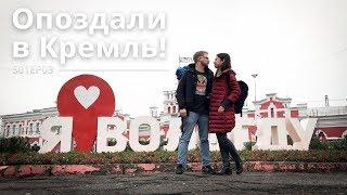 VLOG: Приехали в Вологду. Опоздали в Кремль! Дикая кошечка.