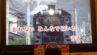 村下孝蔵さんの さわやかな名曲です.
