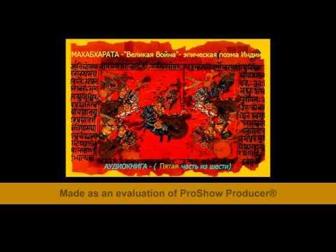 М А Х А Б Х А Р А Т А - Великая Война (части 4,5,6 из 6)-аудиокнига