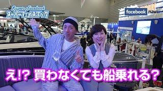 免許さえあればボートはレンタルでOK! ジャパンインターナショナルボー...