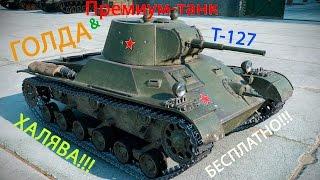 Как получить БЕСПЛАТНО прем танк Е 25 в Премиум магазине? World of Tanks.