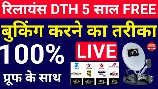Reliance DTH Booking LIVE Process | Reliance DTH FREE for 5 Years [Not Jio DTH]