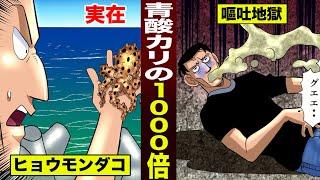 【猛毒】触れたら死ぬ…ヒョウモンダコ。青酸カリの1000倍。