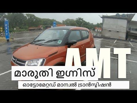 AMT- Automated Manual Transmission   ഓട്ടോമാറ്റിക് വകഭേദങ്ങൾ 2