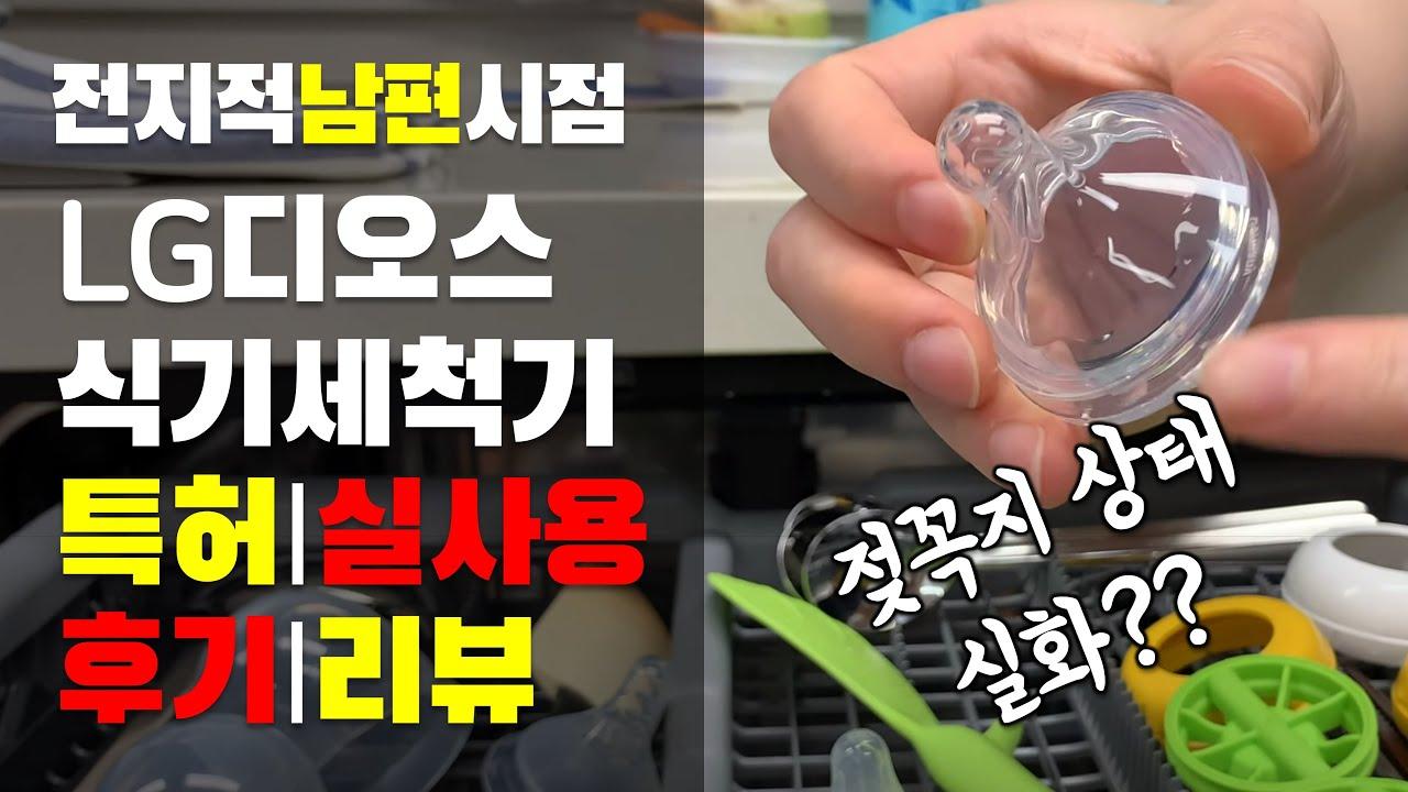 특허 기술로 중무장한 LG 디오스 식기세척기! 변리사의 실사용 & 기술 리뷰!