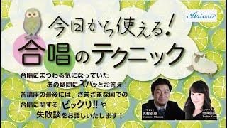 【アリオーソ・オンライン講座】今日から使える!合唱のテクニック