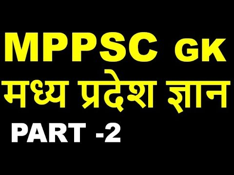 MPPSC GK TOP MOST EXPECTED 1600 GK CURRENT AFFAIRS MP GK IN HINDI BEST  -MPSI PATWARI VYAPAM-2
