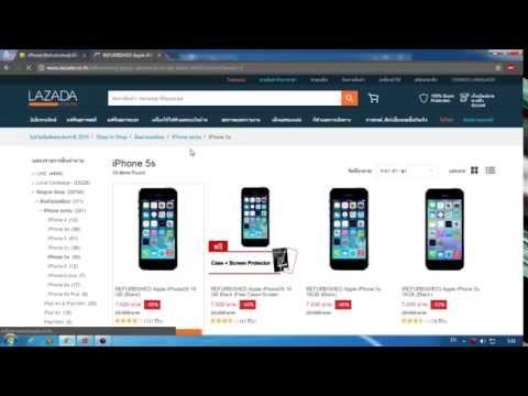 วิธีซื้อ iphone 5s ในราคาถูกที่สุดผ่าน Lazada (ไม่มีประกัน)