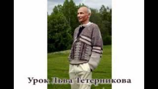 Урок Льва Тетерникова 2010-10-04