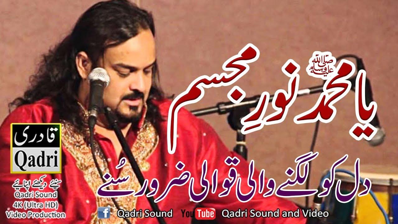 Download Ya Muhammad (PBUH) Noory Mujasam by Amjad Ali Sabri Qawal in Urs Mubarak Manser Sharif 2015