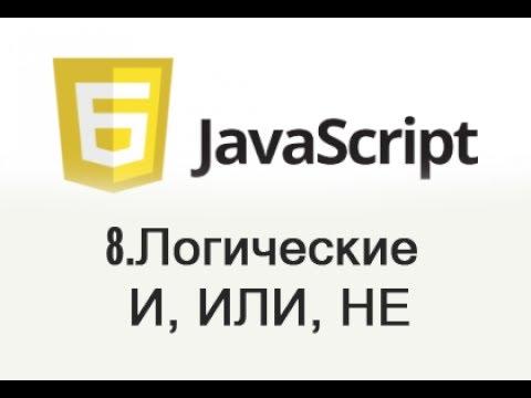 JavaScript - 8 Логические операторы И, ИЛИ, НЕ