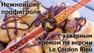 Заварные пирожные профитроли (тесто для профитролей, эклеров) и заварной крем