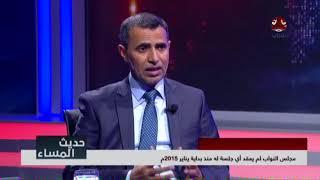 اين البرلمان اليمني ؟ وهل يمكن ان يكون له دور في المشهد السياسي اليمني |  مع الاسلمي | حديث المساء