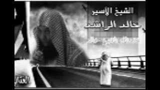 يا أمة محمد ya omata mohamed خالد الراشد
