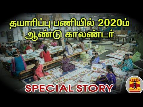2020ம்-ஆண்டு-காலண்டர்-தயாரிப்பு-பணி-தொடக்கம்---சிறப்பு-தொகுப்பு-|-calendar-printing-|-sivakasi