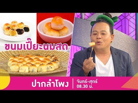 ขนมเปี๊ยะนมสด อร่อย นุ่ม Lamoomlin - วันที่ 26 Feb 2019