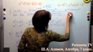 Алгебра, Ш  А  Алимов, 7 й класс, задача 456
