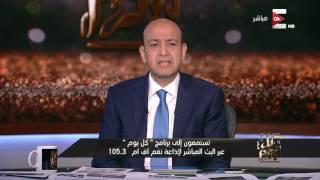 كل يوم - عمرو أديب: والله منظر كنيسة طنطا في عيد القيامة شيء يفرح