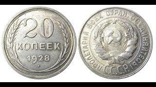 Розпакування монет 1921-1957