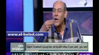 أحمد بدير: السيسي لم يتخل عن الشعب ومقتنع أن الجزيرتين سعوديتين| فيديو