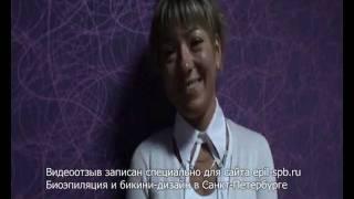 Биоэпиляция и бикини-дизайн - видеоотзыв
