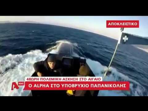 Βίντεο μέσα από το Υποβρύχιο Παπανικολής