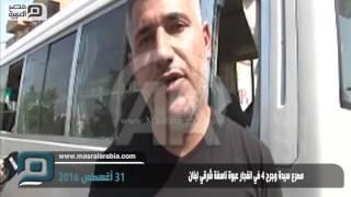 مصر العربية | مصرع سيدة وجرح 4 في انفجار عبوة ناسفة شرقي لبنان