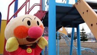 アンパンマン おもちゃ お外あそび 公園 滑り台♡アンパンおねえさん♡ thumbnail