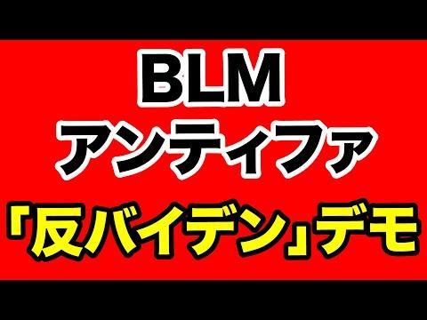 #410 【次の標的】BLM=アンティファが「反バイデン」デモの謎
