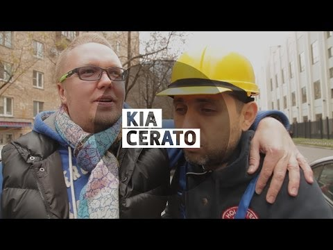 Kia Cerato Большой тест драйв видеоверсия Big Test Drive videoversion Киа Церато