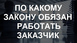 видео Федеральный Закон РФ №7-ФЗ от 10.01.2002 г.