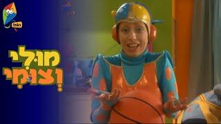 מולי וצומי (עונה 2): כדורסל - ערוץ הופ!