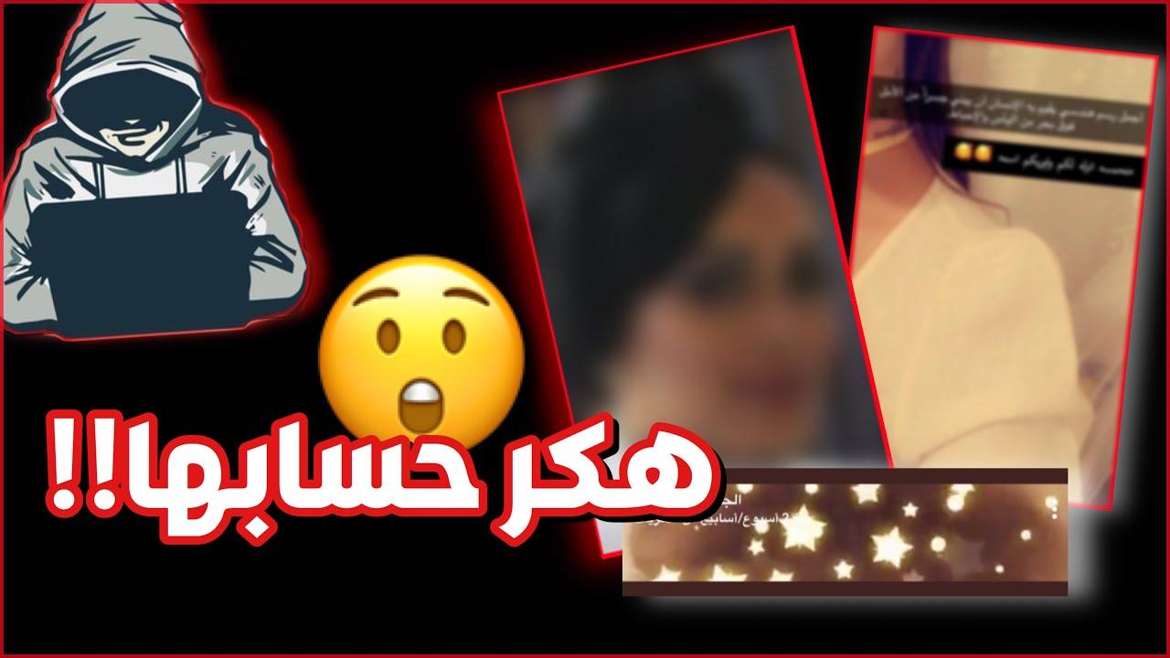 تهكير سناب الجوهره الفدا وبعض الصور المسربة من حسابها الخاص شاهد قبل الحذف Youtube