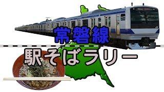【常磐線駅そばラリー】常磐線の改札内にある立ち食いそば屋巡り / Joban Line station Soba rally