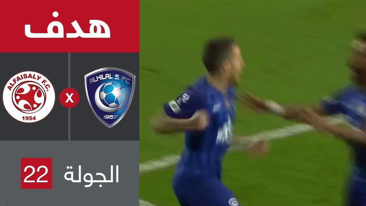 هدف الهلال الأول ضد الفيصلي (سباستيان جوفينكو) في الجولة 22 من دوري كأس الأمير محمد بن سلمان